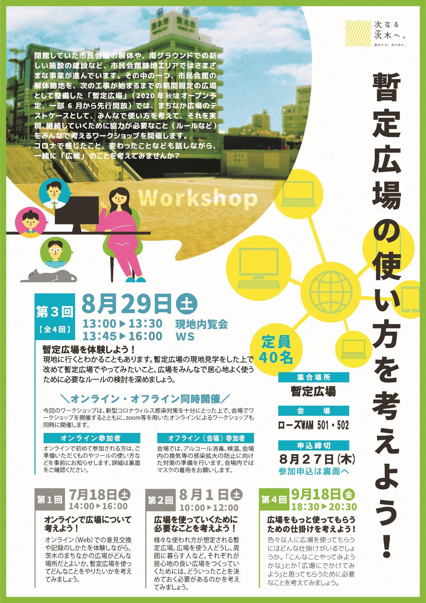第三回】暫定広場の使い方を考えよう!オンラインワークショップ/茨木市