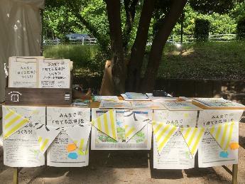 開催報告】BOOK TRAVEL@元茨木川緑地でアンケートを行いました/茨木市