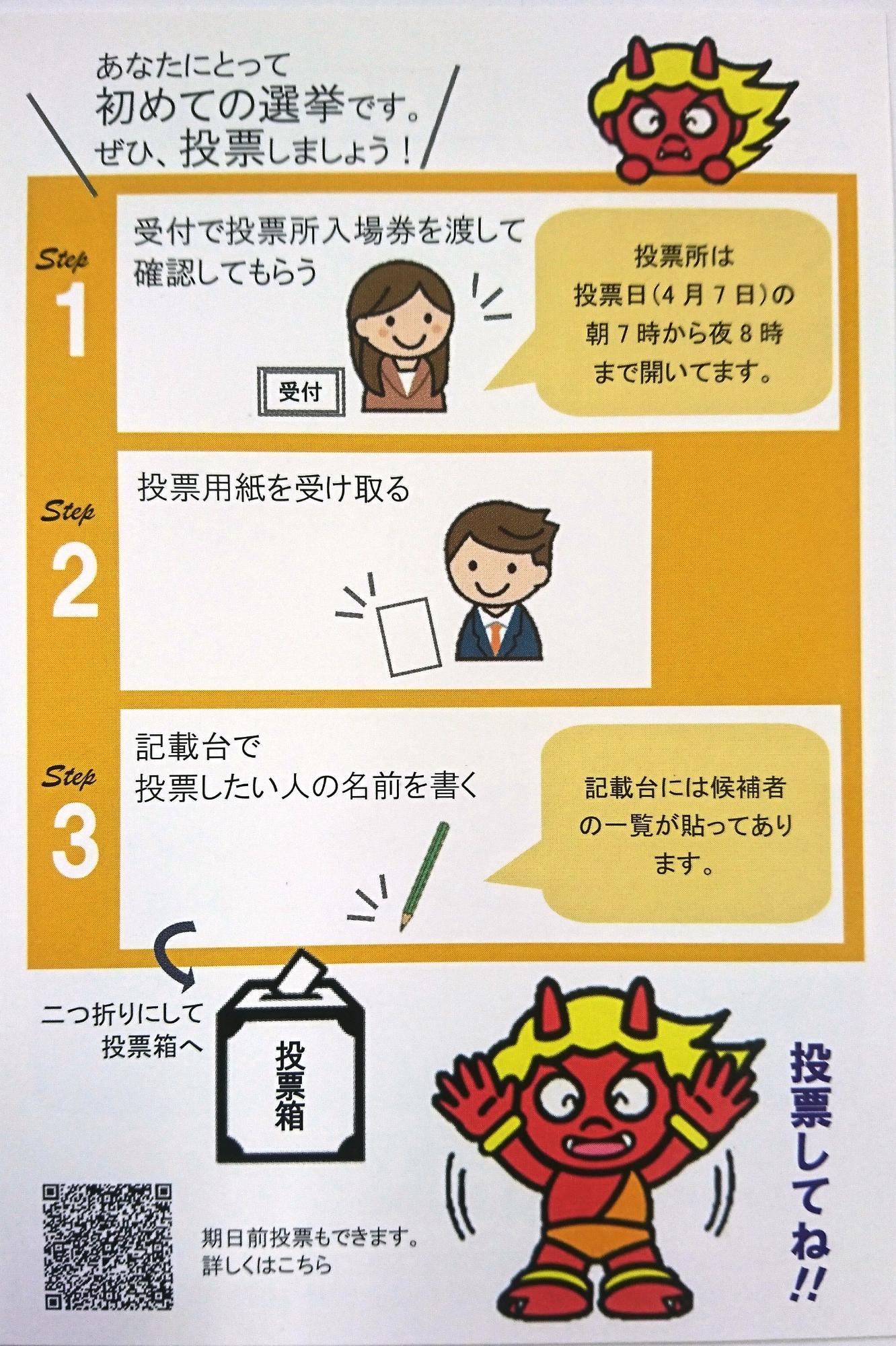 はじめての選挙、投票/茨木市